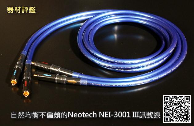 自然均衡不偏頗的Neotech NEI-3001 III訊號線