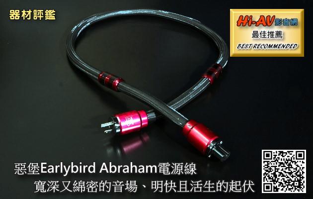 惡堡Earlybird Abraham電源線,寬深又綿密的音場、明快且活生的起伏