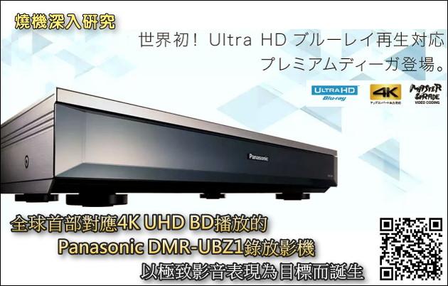 全球首部對應4K UHD BD播放的Panasonic DMR-UBZ1錄放影機,以極致影音表現為目標而誕生