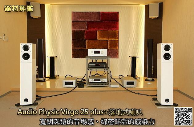 Audio Physic Virgo 25 plus+喇叭,寬闊深遠的音場感、綿密鮮活的感染力