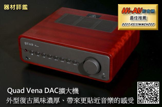 Quad Vena DAC擴大機,外型復古風味濃厚、帶來更貼近音樂的感受