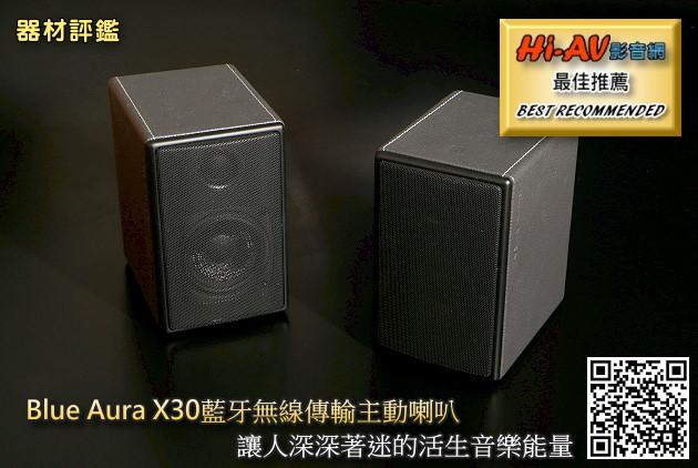 Blue Aura X30藍牙無線傳輸主動喇叭,讓人深深著迷的活生音樂能量
