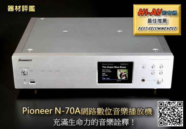 Pioneer N-70A網路數位音樂播放機,充滿生命力的音樂詮釋!