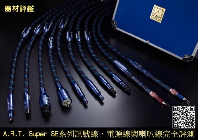 A.R.T. Super SE系列訊號線、電源線與喇叭線完全評測