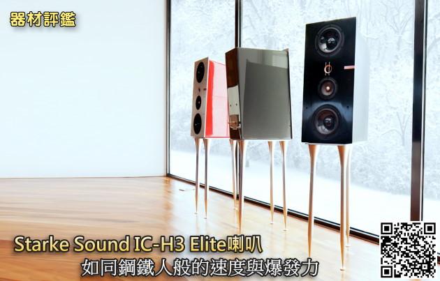 Starke Sound IC-H3 Elite喇叭,如同鋼鐵人般的速度與爆發力
