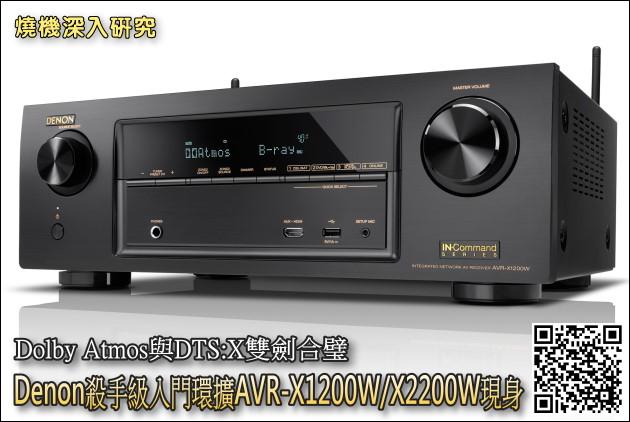 Dolby Atmos與DTS:X雙劍合璧,Denon殺手級入門環擴AVR-X1200W/X2200W現身
