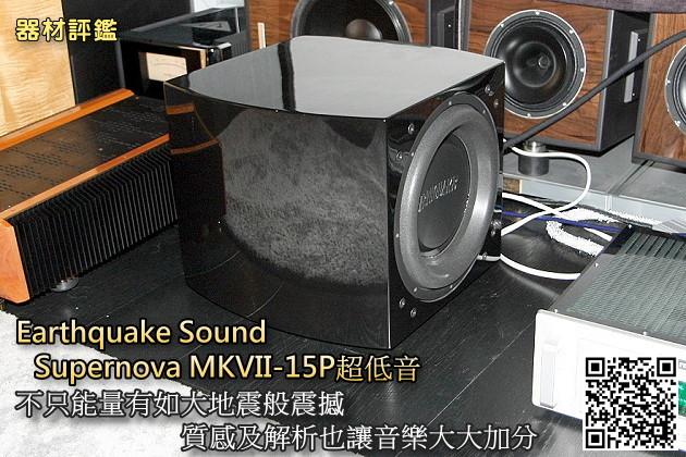 Earthquake Sound Supernova MKVII-15P超低音,不只能量有如大地震般震撼,質感及解析也讓音樂大大加分