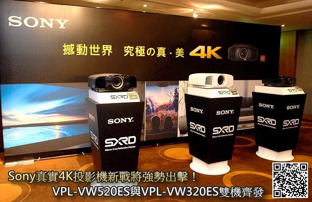Sony真實4K投影機新戰將強勢出擊!Sony VPL-VW520ES與VPL-VW320ES雙機齊發(同場加映Sony VPL-HW65ES投影機)