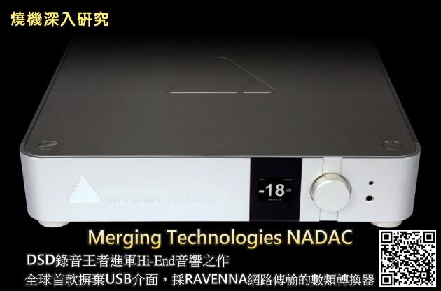 Merging Technologies NADAC,DSD錄音王者進軍Hi-End音響之作,全球首摒款棄USB、採RAVENNA網路傳輸的數類轉換器