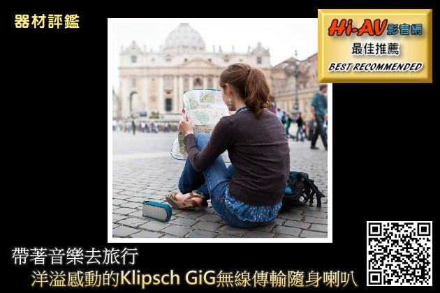 帶著音樂去旅行,洋溢感動的Klipsch GiG無線傳輸隨身喇叭