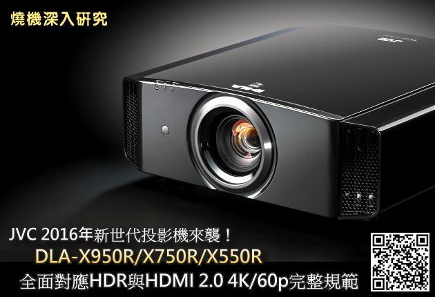 JVC 2016年新世代投影機來襲!DLA-X950R、DLA-X750R、DLA-X550R全面對應HDR與HDMI 2.0 4K/60p完整規範
