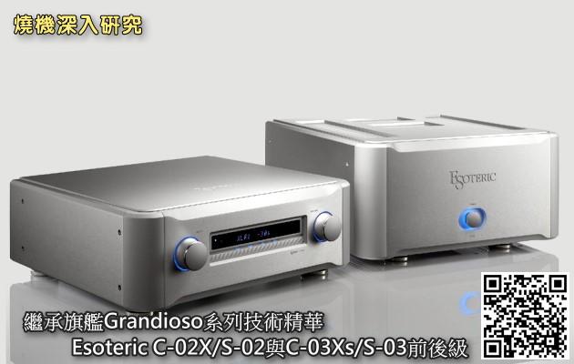 繼承旗艦Grandioso系列技術精華,Esoteric C-02X、S-02,C-03Xs、S-03前後級