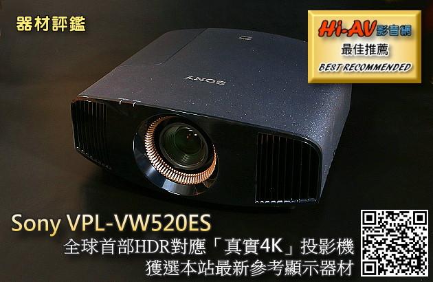 Sony VPL-VW520ES,全球首部HDR對應「真實4K」投影機,獲選本站最新參考顯示器材