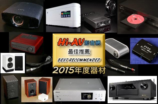 《Hi-AV影音網》2015年度最佳推薦器材榜