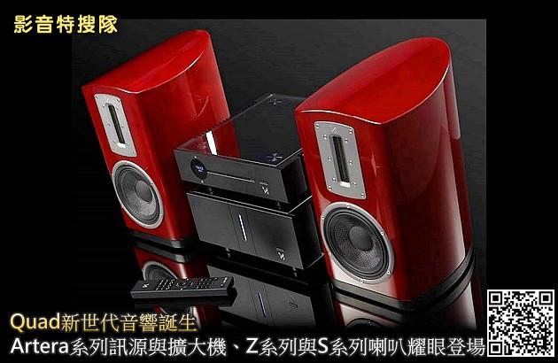 Quad新世代音響誕生,Artera系列訊源與擴大機、Z系列與S系列喇叭耀眼登場