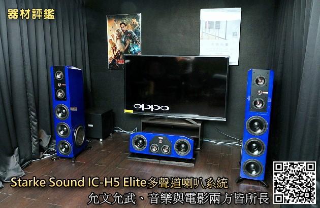 Starke Sound IC-H5 Elite多聲道喇叭系統,允文允武、音樂與電影兩方皆所長