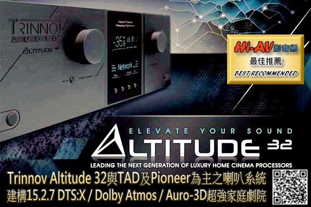 Trinnov Altitude 32與TAD及Pioneer為主之喇叭系統,建構15.2.7 DTS:X / Dolby Atmos / Auro-3D超強家庭劇院