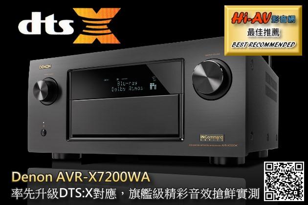 Denon AVR-X7200WA率先升級DTS:X對應,旗艦級精彩音效搶鮮實測