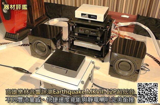 高雄樂林音響評測Earthquake Sound Supernova MKVII-12P超低音,不只量感豐沛、快捷速度竟能與靜電喇叭完美銜接