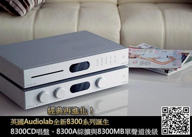 經典再進化!英國Audiolab全新8300系列誕生,8300CD唱盤、8300A綜擴與8300MB單聲道後級