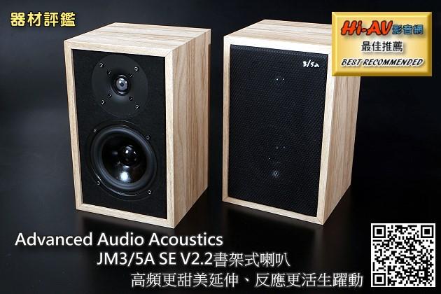 Advanced Audio Acoustics JM3/5A SE V2.2書架式喇叭,高頻更甜美延伸、反應更活生躍動