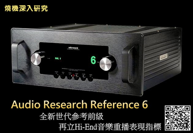 Audio Research Reference 6全新世代參考前級,再立Hi-End音樂重播表現指標