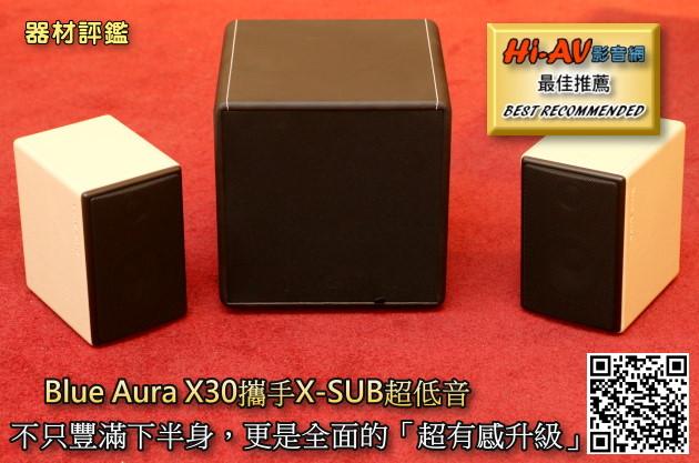 Blue Aura X30攜手X-SUB超低音,不只豐滿下半身,更是全面的「超有感升級」