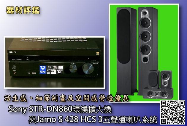 Sony STR-DN860環繞擴大機與Jamo S428 HCS 3五聲道喇叭系統,活生感、細節刻畫及空間感營造優異