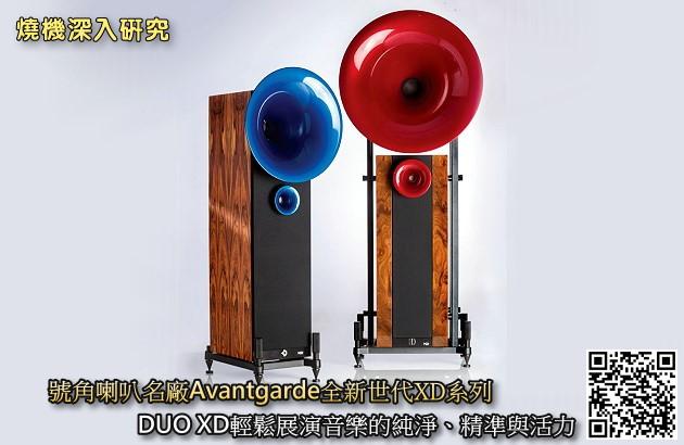 號角喇叭名廠Avantgarde全新世代XD系列,DUO XD輕鬆展演音樂的純淨、精準與活力