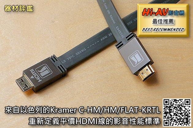來自以色列的Kramer C-HM/HM/FLAT-KRTL,重新定義平價HDMI線的影音性能標準