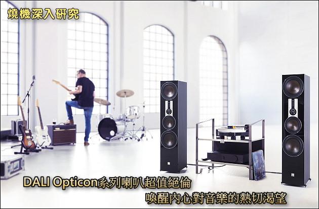 DALI Opticon系列喇叭超值絕倫,喚醒內心對音樂的熱切渴望