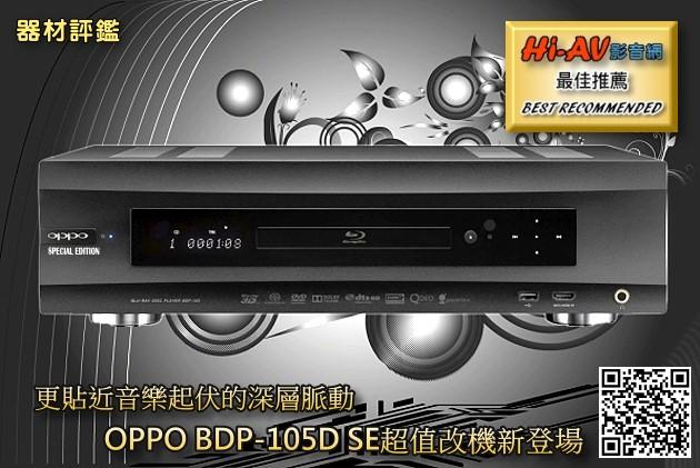 更貼近音樂起伏的深層脈動,OPPO BDP-105D SE超值改機新登場