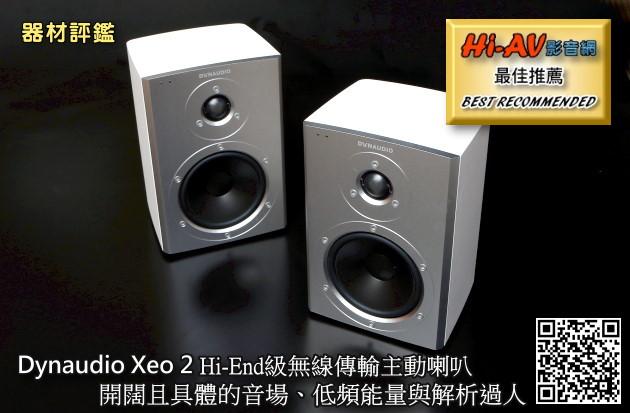 Dynaudio Xeo 2 Hi-End級無線傳輸主動喇叭,開闊且具體的音場、低頻能量與解析過人