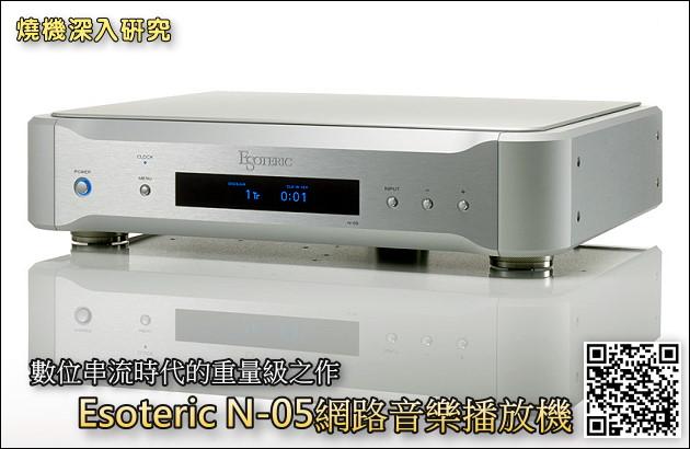 Esoteric N-05網路音樂播放機,數位串流時代的重量級之作