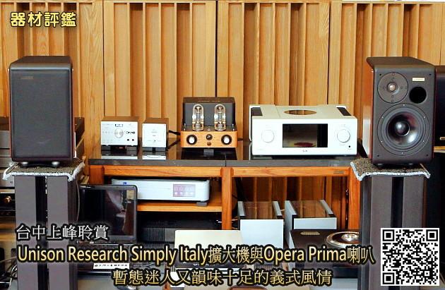 台中上峰聆賞Unison Research Simply Italy擴大機與Opera Prima喇叭,暫態迷人又韻味十足的義式風情