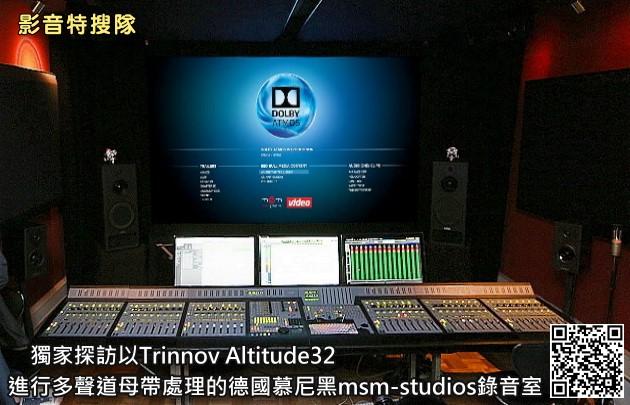 獨家探訪以Trinnov Altitude32執行多聲道母帶處理的德國慕尼黑msm-studios錄音室