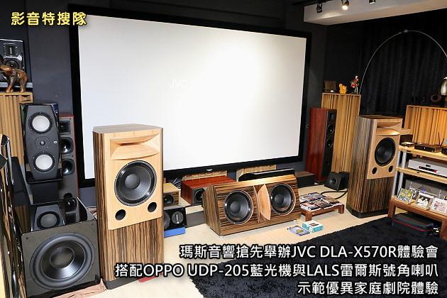 瑪斯音響搶先舉辦JVC DLA-X570R體驗會,搭配OPPO UDP-205藍光機與LALS雷爾斯號角喇叭示範優異家庭劇院體驗