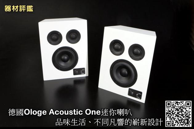 德國Ologe Acoustic One迷你喇叭,品味生活、不同凡響的嶄新設計