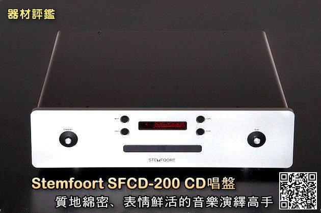 Stemfoort SFCD-200 CD唱盤,質地綿密、表情鮮活的音樂演繹高手