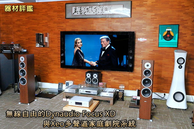 無線自由的Dynaudio Focus XD與Xeo多聲道家庭劇院系統