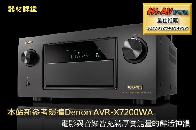 《Hi-AV影音網》新參考環擴Denon AVR-X7200WA,電影與音樂皆充滿厚實能量的鮮活神韻