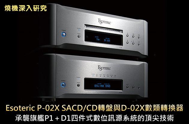 Esoteric P-02X SACD/CD轉盤與D-02X數類轉換器,承襲旗艦P1+D1四件式數位訊源系統的頂尖技術