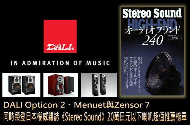DALI Opticon 2、Menuet與Zensor 7同時榮登日本權威雜誌《Stereo Sound》20萬日元以下喇叭超值推薦榜單