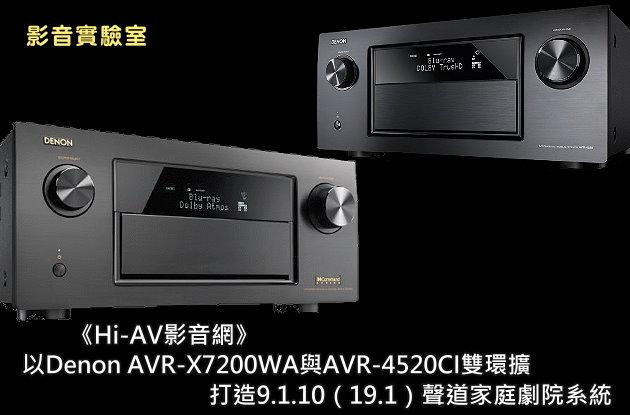 《Hi-AV影音網》以Denon AVR-X7200WA與AVR-4520CI雙環擴打造9.1.10(19.1)聲道家庭劇院系統