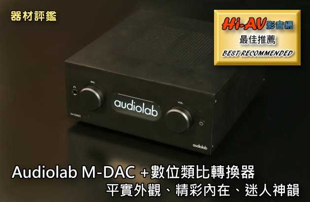 Audiolab M-DAC +數位類比轉換器,平實外觀、精彩內在、迷人神韻