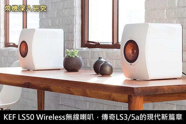 KEF LS50 Wireless無線喇叭,傳奇LS3/5a的現代新篇章