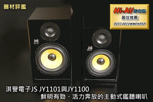淇譽電子JS JY1101與JY1100,鮮明有勁、活力奔放的主動式鑑聽喇叭