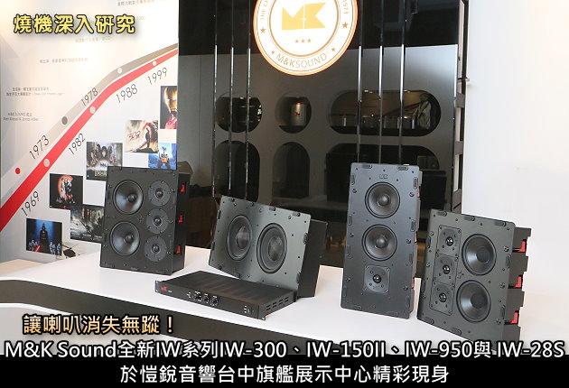 讓喇叭消失無蹤!M&K Sound全新IW系列IW-300、IW-150II、IW-950與IW-28S於愷銳音響台中旗艦展示中心精彩現身