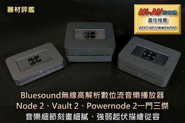 Bluesound無線高解析數位流音樂播放器Node 2、Vault 2、Powernode 2一門三傑,音樂細節刻畫細膩、強弱起伏描繪從容