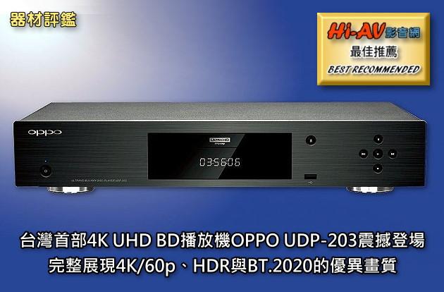 OPPO UDP-203,台灣首部4K UHD BD播放機震撼登場,完整展現4K/60p、HDR與BT.2020的優異畫質